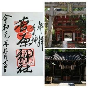 菅原神社・堺~2019.09.14