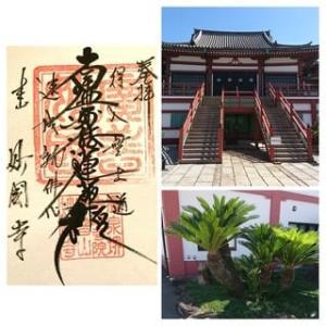 廣普山・妙国寺~2019.09.14