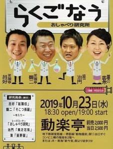 らくごなう〜2019.10.23