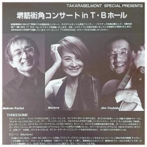 堺筋街角コンサート in T.Bホール