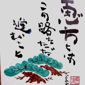 「文活」・書画、篆刻体験〜心光寺(2020.01.25)