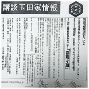 立川文庫続き読みその③〜「霧隠才蔵」〜2020.02.19