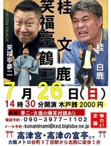 文鹿・鶴二・落語会~2020.07.26