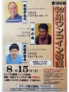 第186回・和泉ワンコイン寄席~2020.08.15
