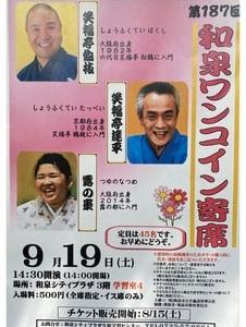 第187回・和泉ワンコイン寄席~2020.09.19