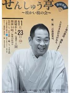 せんしゅう亭・桂かい枝の会~2020.11.23