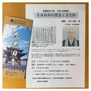 「久米田寺の歴史と文化財」