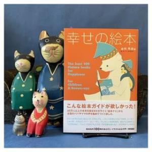 幸せの絵本・1~金柿秀幸編