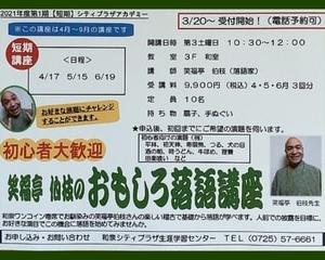 笑福亭伯枝のおもしろ落語講座・2~2021.07.17