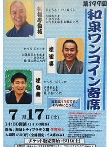 第199回・和泉ワンコイン寄席~2021.07.17