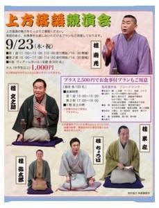 上方落語競演会〜2021.09.23
