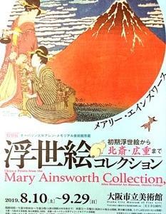浮世絵コレクション・大阪市立美術館