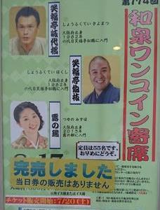 第174回・和泉ワンコイン寄席