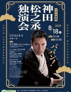 神田松之丞独演会・SAYAKAホール