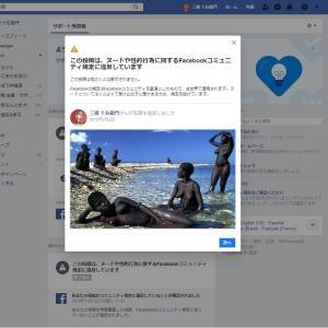 【民族差別SNS】Facebookコミュニティ規定の濫用の事例