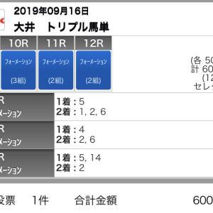 9/16(月)大井競馬の予想