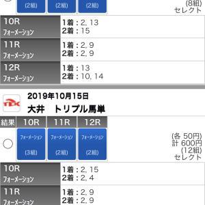 10/15(火)大井競馬の予想