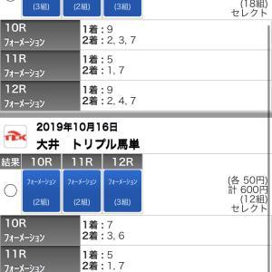 10/16(水)大井競馬の予想