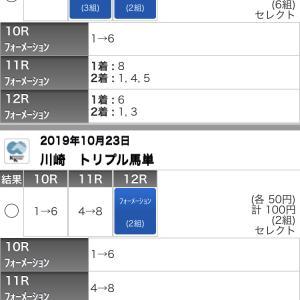 10/23(水)川崎競馬の予想