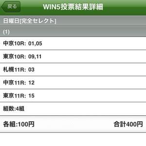 6/13(日)WIN5の予想