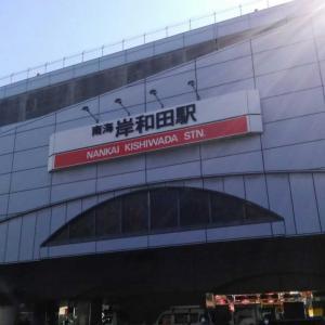 さよなら岸和田