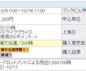 【当落結果】 (;´・ω・)BASEが複数(300株)・・・