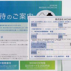 【優待到着!】 映画見放題か?クオカード2000円分か!?