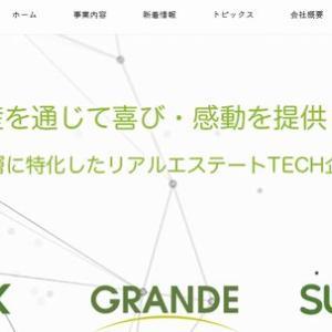【IPO承認】 ランディックス(2981) / ユナイトアンドグロウ(4486)/ スペースマーケット(4487)