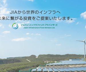 【直前予想!】 ジャパン・インフラファンド投資法人(9287)