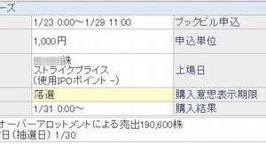 【抽選結果】 IPO ジモティー(7082)東証マザーズ