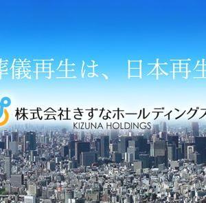 【IPO承認】きずなホールディングス ~ 葬儀関連IPO