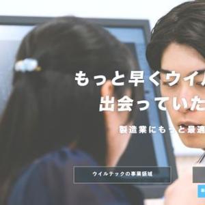 【IPO承認】 コンピューターマネージメント(4491)