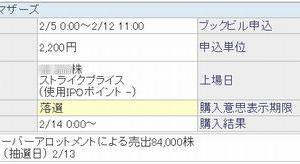 【IPO抽選結果】AHCグループ(7083)