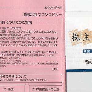 【捨てるな!】 議決権行使で1,000円相当もらえます!