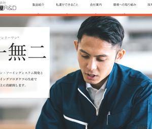 【IPO初値予想!】 松屋アールアンドディ ~ IPO受難の時代か