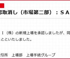 【IPO中止!】 SANEI(東証2部)の承認を取り消し!!