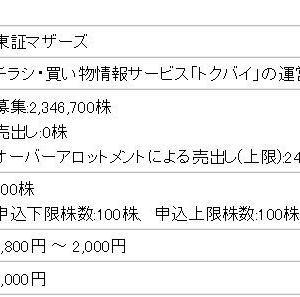 【複数当選!】 IPO ロコガイド 店頭配分