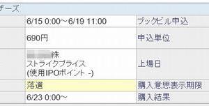 【抽選結果:1】 IPO グッドパッチ(7351)