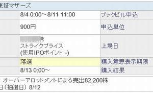 【抽選結果!】ニューラルポケット(4056)