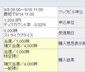 PO ソフトバンクの購入結果 と IPO抽選結果