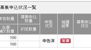 【優遇当選】 I-ne、プラチナステージで当選!