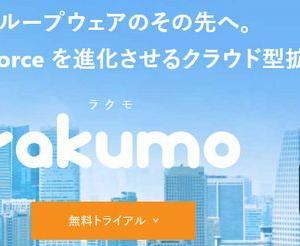 【本日上場】 IPO rakumo、大幅買い気配スタート!
