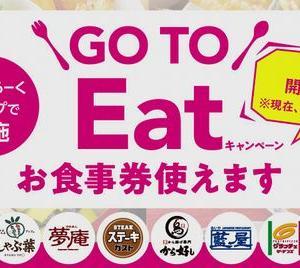 すかいらーくも大量閉店  / GO TO Eat開始!