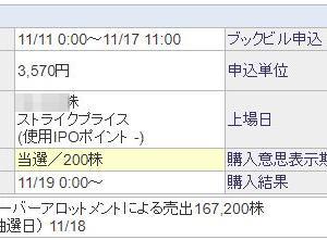 【複数当選!】 IPO クリーマ (4017)