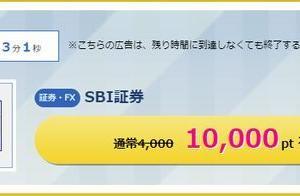 【限定4/19日まで!】 1万円相当もらえます! SBI口座開設!急ごう!
