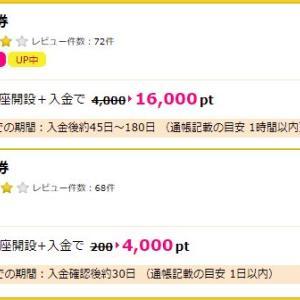 【再度20,000円相当に‼】 IPO必須の口座開設2つで20,000円相当GET! 取引不要!