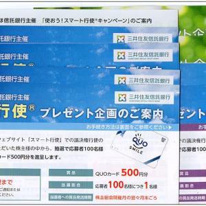 【多数あり!】 スマート行使で500円分クオカードが抽選でもらえる銘柄