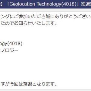 【IPO抽選結果】 Geolocation Technology の 抽選結果