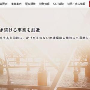【IPO承認!】 日本エコシステム ~ 東証2部、やや地味めな環境関連?