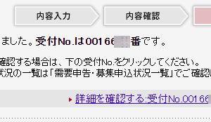 【BB締切り】 IPO シンプレクス、SMBC日興の受付No.は??